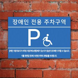 장애인전용주차구역 표지판/100994 A3사이즈/포맥스