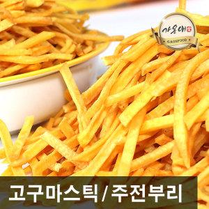정품 고구마스틱 초코볼 스낵류 간식류 주전부리 땅콩