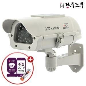 모형CCTV 가짜 감시카메라 IN11G 태양전지+보안스티커