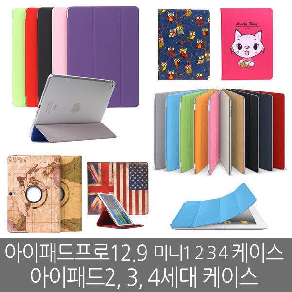 아이패드 1 2 3 4세대 미니5 프로 9.7 12.9 케이스