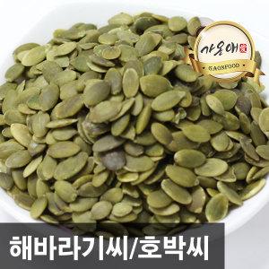 특품 해바라기씨 1kg/600g 호박씨 캐슈넛 땅콩 견과류