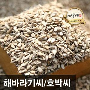 특품 해바라기씨1kg 호박씨500g 아마씨 씨앗류 건포도
