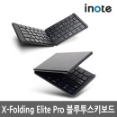 아이노트 X-Folding Elite Pro 블루투스키보드 접이식
