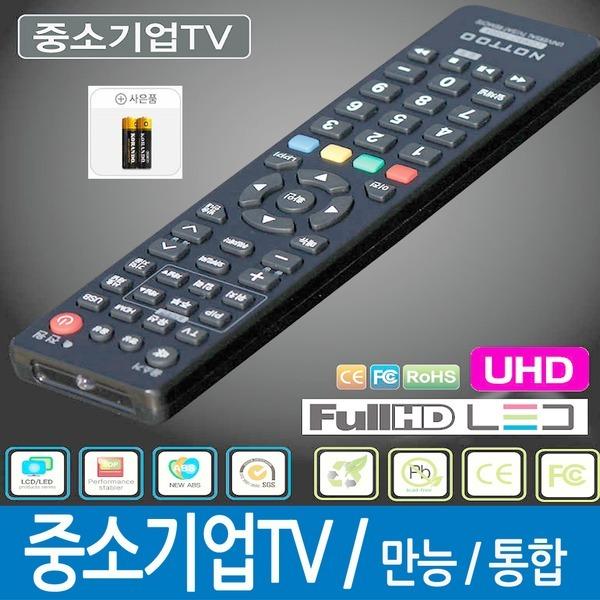 모뉴엘TV리모컨/MONEUAL TV리모컨/통큰TV/롯데마트TV