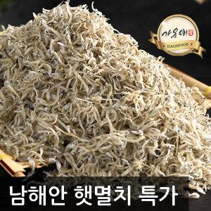 초특가 햇멸치 최상품 남해안 멸치 다시멸치 볶음멸치