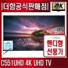 삼성/LG 정품패널 더함 코스모 C551UHD 4K UHD TV