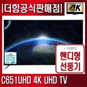 더함 코스모 C651UHD 4K UHD TV LG IPS/삼성 SVA