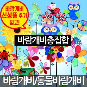 바람개비/동물/축제/행사/홍보/판촉/용품/교구/캠핑