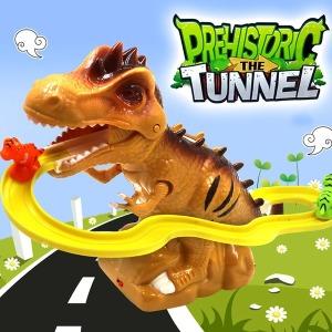 공룡시대 터널 트랙 완구 기차 레일 미끄럼틀레이서