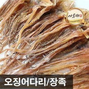 오징어다리 오다리 문어발 대왕발 장족 숏다리 오징어