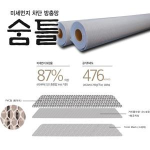 숨틀(고정폭 125cm)/미세먼지 차단방충망/방충망필터