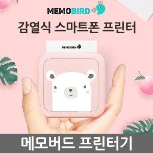 3세대MEMO버드 휴대용포토프린터 메모버드 라벨프린터