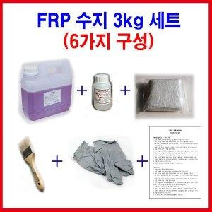 FRP 3kg 6종 세트/보수재료 유리섬유 겔코트 호마이카