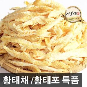특상품 자연건조 황태채 200g/400g 황태포 황태 북어