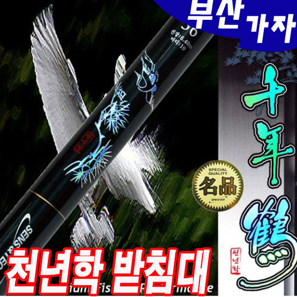 부산가자낚시-센스엔텍 천년학 민물받침대 2-3절 민물