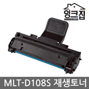 MLT-D108S 재생토너 ML-1640K ML-1642K ML-2240K