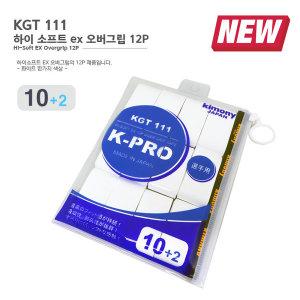 NEW 키모니 KGT 111 하이소프트ex 오버그립12p/지퍼팩
