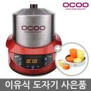스마트오쿠 중탕기 오쿠중탕기 홍삼제조기 OC-S1000