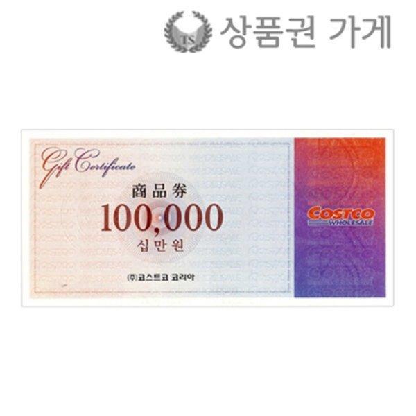 코스트코상품권 10만원권/회원대용/배송비 1번만 부과