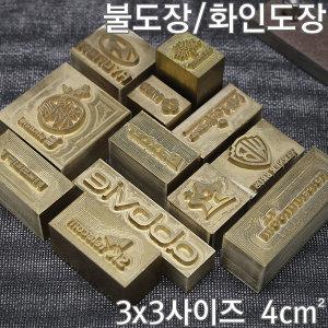 불도장3x3사이즈/인두형도장/화인도장/가죽불박/목재