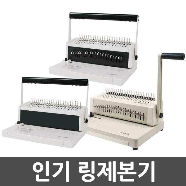 플라스틱링제본기 고급형 실속형 사무실/학원/관공서