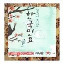 한국민요 60곡 USB/정품음원/효도라디오차량용mp3노래