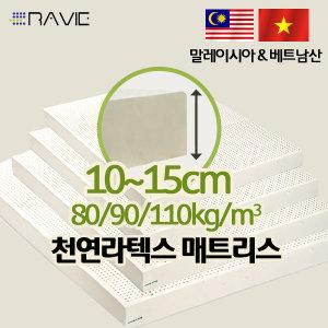 10~15cm 밀도별 동남아시아 천연라텍스+베개증정