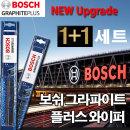 보쉬 카니발2 와이퍼  600/600 2개세트
