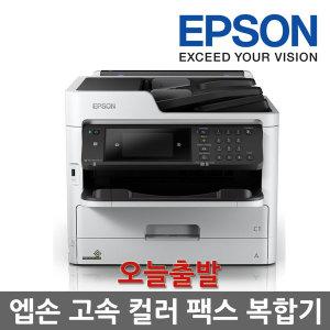 엡손 WF-C5790 와이파이 잉크젯 컬러 팩스 복합기