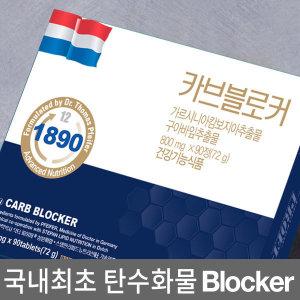 국내유일 탄수화물 전문 컷팅제 다이어트 카브블로커