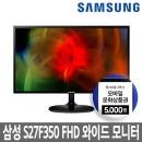 삼성모니터 S27F350 68.6cm 광시야각 모니터