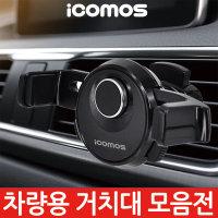 차량용 핸드폰 거치대 모음전 마그네틱 송풍구 휴대폰
