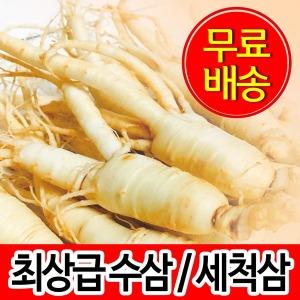 국산 세척수삼/초복/삼계탕/수삼/인삼/홍삼용