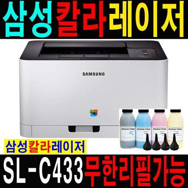 삼성 SL-C433 칼라레이저/정품토너포함/무한리필가능