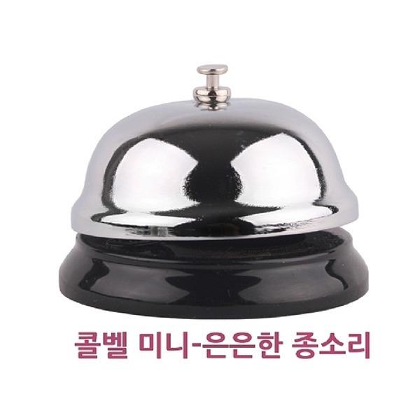 콜벨 미니 탁상형 66mm 카운터벨 탁상용콜벨 가정용콜