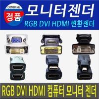 모니터젠더 케이블 RGB DVI HDMI MINI MICRO 변환연장