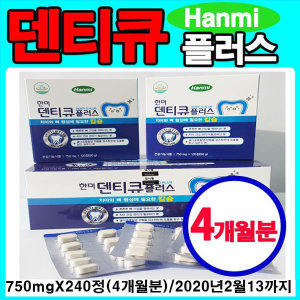 덴티큐플러스240정(4개월분)칼슘 리소짐 잇몸 치아
