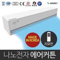 시장점유율 1위 국산 에어커튼 투모터 NAS-900