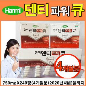 덴티파워큐(240정)4개월분 칼슘 리소짐 잇몸 치아