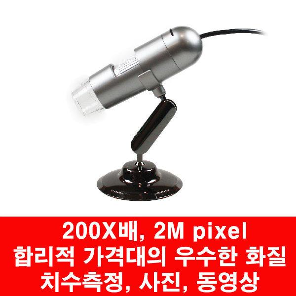 USB현미경 HW001 200배 선명한화질 2m픽셀빠른속도