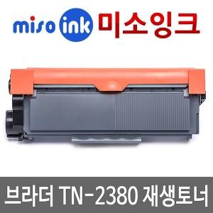 재생TN-2380 HL-2360DN DCP1510 MFC2700D/DW M225DW