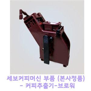 CEBO 세보커피머신 부품 YCC-50 제품 추출기