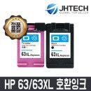 HP63 검정 F6U62AA 잉크/Deskjet 1112 2130 2132 3630