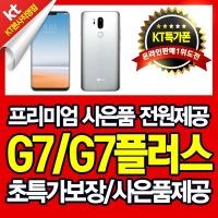 KT프라자 LG G7 G7플러스 당일발송 사은폼지급