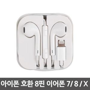 무료배송 아이폰 8핀 호환 이어폰/ 애플 이어팟