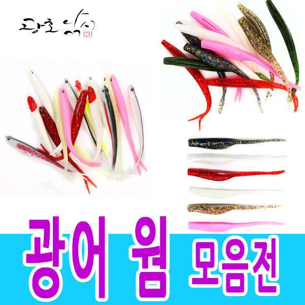 광어다운샷채비 생미끼채비 광어웜 광어봉돌 추 웜