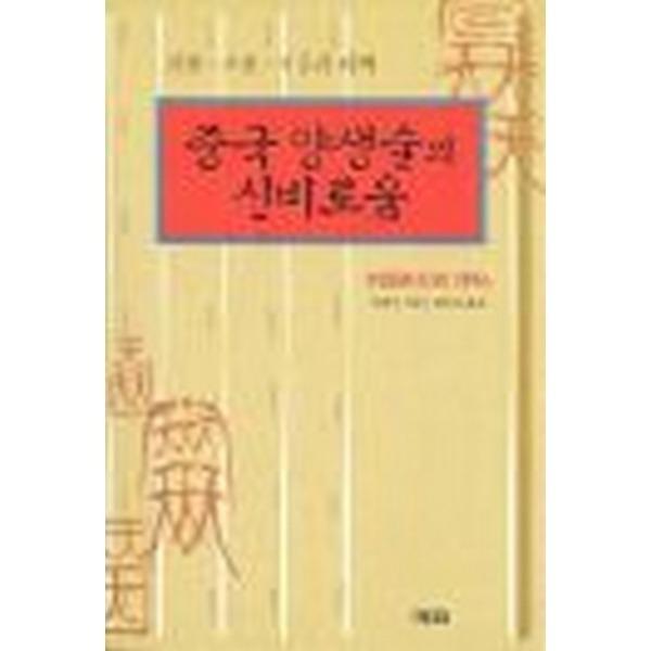 에디터 중국 양생술의 신비로움