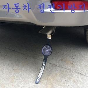 자동차 정전기 방지 차량스파크방지 차량정전기제거