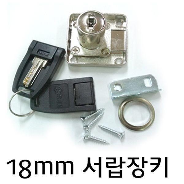 18mm 사각장키 서랍장키 사물함열쇠자물쇠 세트 철물D
