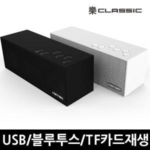 블루투스스피커 락클래식 A20 라디오/USBTF재생 /블랙